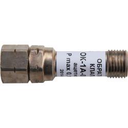 Обратный клапан ОК-1А-01-0.15 ТУ 3645-045-05785477-2003 / 11541